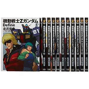 機動戦士Zガンダム Define コミック 1-11巻セット (カドカワコミックス・エース)