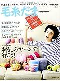 毛糸だま 2014年 夏号 No.162 (Let's knit series)
