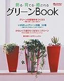 グリーンBOOK—飾る・育てる・癒される いま欲しいグリーン図鑑56種 (オレンジページムック)