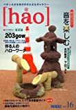 hao ハオ vol.16/2008