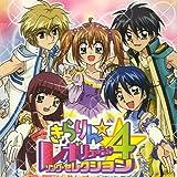 きらりん☆レボリューション・ソングセレクション VOL.4