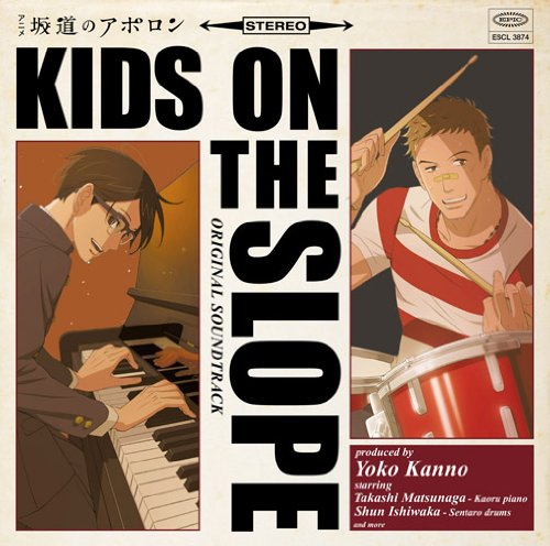 アニメ 坂道のアポロン オリジナル・サウンドトラック