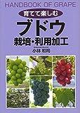 ブドウ 栽培・利用加工 (育てて楽しむ)