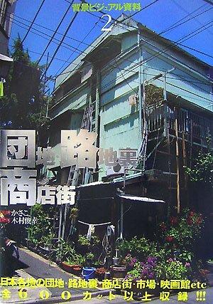 背景ビジュアル資料〈2〉団地・路地裏・商店街 (背景ビジュアル資料 2)