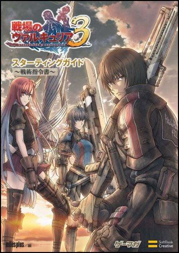 Battlefield Valkyria Chronicles 3 starting guide-tactical orders-(gemaga BOOKS)