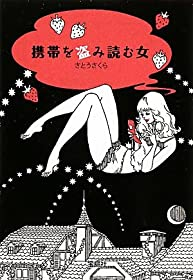 携帯を盗み読む女 (宝島社文庫)