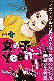 『アズミ・ハルコは行方不明』映画公開記念 無敵女子対談「女の子、Yeah??☆☆!!!!」 (幻冬舎plus+)