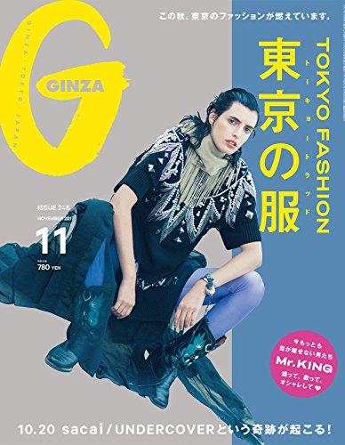 GINZA 2017年11月号 大きい表紙画像