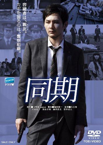 同期【DVD】