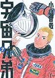 宇宙兄弟 7 (モーニングKC)