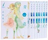 青い花 コミック 全8巻完結セット (Fx COMICS)