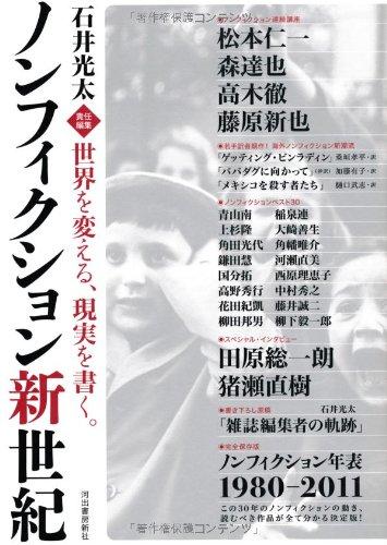 石井光太責任編集 ノンフィクション新世紀 ---世界を変える、現実を書く。