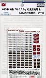 Nゲージ パーツ 485系/489系 特急「はくたか」行先方向幕 & LED式行先表示シール #TS-P158