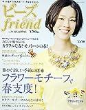 ビーズ friend (フレンド) 2013年 04月号 [雑誌]