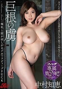 巨根の虜 爆乳と膣が欲しがるデカマラディープFUCK 中村知恵 Fitch [DVD]