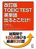 音声DL付改訂版 TOEICR