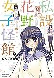 私設花野女子怪館(1) バンブーコミックス MOMOセレクション