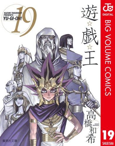 遊☆戯☆王 モノクロ版 19 (ジャンプコミックスDIGITAL)