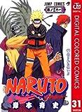 NARUTO―ナルト― カラー版 31 (ジャンプコミックスDIGITAL)