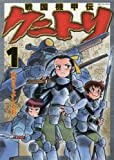 「戦国機甲伝クニトリ 1 (SPコミックス)」販売ページヘ