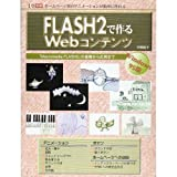 "95 version of Windows Web content to make with FLASH 2 - from the basics of ""Macromedia FLASH 2"" (I / O separate volume) ISBN: 4875936338 (1998) [Japanese Import]"