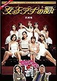 ���ҥ��ʤ�ȳ ������ [DVD]
