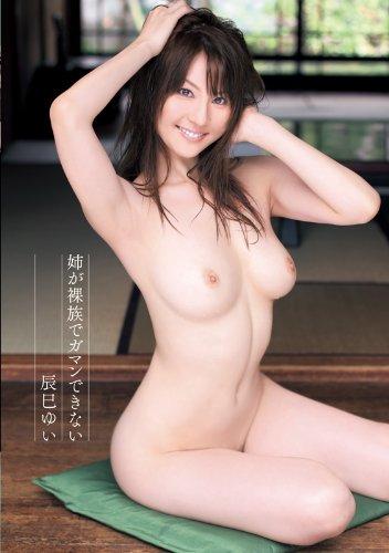 [辰巳ゆい] 姉が裸族でガマンできない 辰巳ゆい