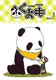 ふくよも 1 (コミホリコミックス)