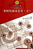 Collection of Chinese Chess Tactics (2) (Chinese Edition)