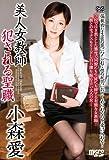 【microSD】美人女教師 犯される聖職 小森愛 [DVD]