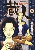 蔵人(5) (ビッグコミックス)