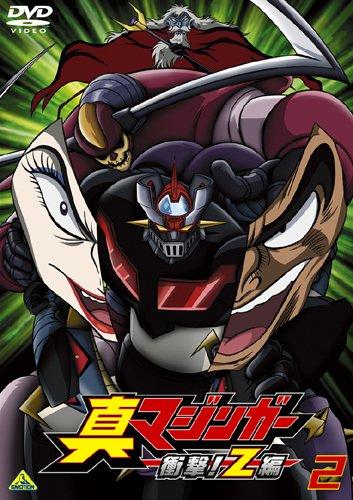 真マジンガー 衝撃!Z編 2 [DVD]