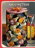スカンジナビア料理 (1973年) (タイムライフブックス―世界の料理)