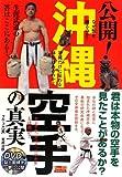 公開!沖縄空手の真実―君は本物の空手を見たことがあるか? (BUDO‐RA BOOKS)