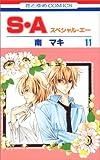 S・A 11 (11) (花とゆめCOMICS)
