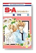 S・A(スペシャル・エー) 11 (花とゆめCOMICS)