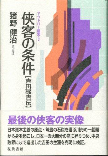 侠客の条件―吉田磯吉伝