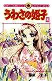 うわさの姫子(8) (てんとう虫コミックス)