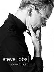 スティーブ・ジョブズ(2015)