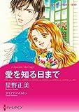 愛を知る日まで (ハーレクインコミックス)