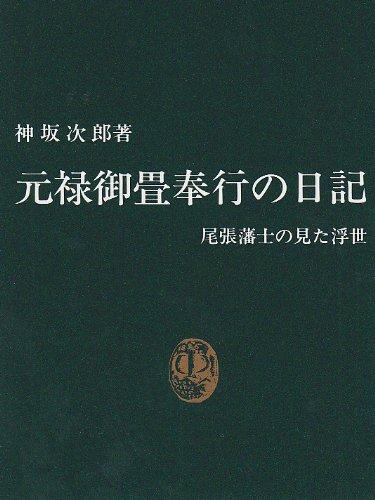 元禄御畳奉行の日記 尾張藩士の見た浮世 (中公新書 (740))