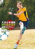 元全日本選抜強化指定選手 奇跡のAVデビュー 常盤こころ キャンディ [DVD][アダルト]