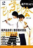img - for ji xue ji hui hu lu si ru men(with CD) (Chinese Edition) book / textbook / text book