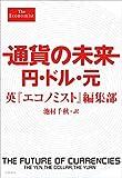 通貨の未来 円・ドル・元 (文春e-book)