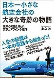 日本一小さな航空会社の大きな奇跡の物語―――業界の常識を破った天草エアラインの「復活」