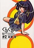 くらくらくー (2) (角川コミックス・エース (KCA77-13))