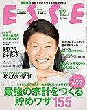 ESSE 2015 年 12月・2016 年 1月 合併号 [雑誌] ESSE (デジタル雑誌)