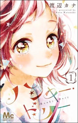 ハンキー・ドリー 1 (マーガレットコミックス)