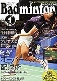 Badminton MAGAZINE (バドミントン・マガジン) 2011年 01月号 [雑誌]