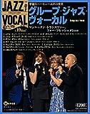 隔週刊CDつきマガジン 「JAZZ VOCAL COLLECTION(ジャズ・ヴォーカル・コレクション)」 2016年 11/29号 グループ・ジャズ・ヴォーカル